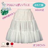 日本製/フリルいっぱいパニエ60cm丈♪スカート/パウスカート/フラダンス/ボリューム/白/黒/赤