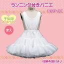 日本製/ランニング付き子供パニエ110サイズ♪ 白/スカート...