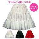 日本製/フリルいっぱいパニエ56cm丈♪スカート/パウスカート/フラダンス/ボリューム/白/黒/赤