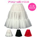 日本製/フリルいっぱいパニエ64cm丈♪スカート/パウスカート/フラダンス/ボリューム/白/黒/赤