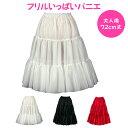 日本製 フリルいっぱいパニエ72cm丈♪スカート パウスカート フラダンス ボリューム 白 黒 赤 ロングドレス 発表会 コスプレ メイド ドレス ハワイ ダンス