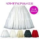 日本製 ソフトダブルフリルパニエ44cm丈♪ スカート ペチコート 結婚式 発表会 冷房対策 普段使い ホワイト オフホワイト ブラック レッド