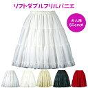日本製 ソフトダブルフリルパニエ50cm丈♪ スカート ペチコート 結婚式 発表会 冷房対策 普段使い ホワイト オフホワイト ブラック レッド