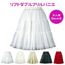 日本製 ソフトダブルフリルパニエ56cm丈♪ スカート ペチコート 結婚式 発表会 冷房対策 普段使い ホワイト オフホワイト ブラック レッド