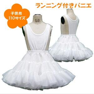 日本製 ランニング付き子供パニエ110サイズ♪ 白 スカート ハロウィン 七五三 入学 お祝い 結婚式