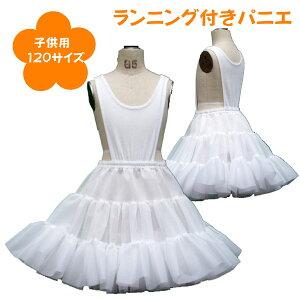 日本製 ランニング付き子供パニエ120サイズ♪ 白 スカート ハロウィン 七五三 入学 お祝い 結婚式
