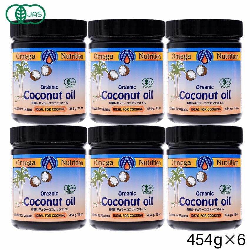 【送料無料】有機ココナッツオイル 454g ×6...の商品画像