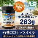 有機レギュラーココナッツオイル 283g【有機JAS トランス脂肪酸フリー MCTオイル ケ