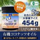 有機 レギュラー ココナッツオイル 454g【 ココナッツ オーガニック 有機 有機JAS トランス脂肪酸フリー MCTオイル ケトン体 大容量 】