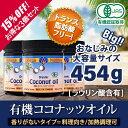 【送料無料】有機 ココナッツオイル 454g×3個お得セット...