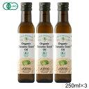 有機食用ゴマ種子油 250ml 10%OFF お得な3本セット