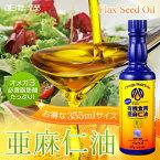 【送料無料】有機亜麻仁油(フラックスシードオイル)355ml×6本お得セット