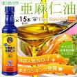 【送料無料】有機亜麻仁油(フラックスシードオイル/アマニ油)237ml×15本得々セット【10P18Jun16】
