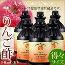 【送料無料】りんご酢 とくとくサイズ 946ml6本お得セット アメリカ産