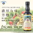 バルサミコ酢355ml【10P01Oct16】