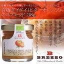 BREZZO社 有機ダイダイ(ビターオレンジ)のスプレッド 38g【10P03Dec16】