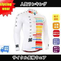 【送料無料】サイクルウェア男性夏用サイクルジャージ自転車ウェア長袖ウエア
