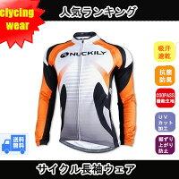 【送料無料】サイクルウェア/男性秋用/サイクルジャージ/自転車ウェア/長袖ウエア