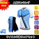 サイクルウェア 男性用 サイクリング ウェア 上下 セット サイクルジャージ 自転車ウェア 半袖