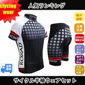 サイクルウェア サイクルジャージ 男性夏用 上下 セット サイクリング ウェア 自転車ウェア 半袖 ウエア wear 【送料無料】