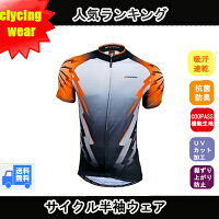 【送料無料】サイクルウェア/男性夏用/サイクルジャージ/自転車ウェア/半袖ウエア