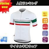 【送料無料】 サイクルウェア サイクルジャージ 男性夏用 自転車ウェア 半袖 wear サイクリング ウェア ウエア
