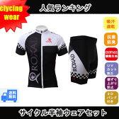 サイクルウェア サイクリング ウェア 男性 夏用 サイクリングパンツ サイクルジャージ 上下 セット set 自転車ウェア 半袖 wear【送料無料】