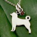 犬 ネックレス ガーネット 一粒 ペンダント 柴犬 ホワイトゴールドk10 10金 いぬ イヌ 犬モチーフ 1月誕生石 チェーン 人気 贈り物 誕生日プレゼント ギフト ファッション