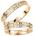 ショッピングカップル 婚約指輪 ペアリング ピンクゴールドk10 ダイヤモンド エンゲージリング ダイヤ 10金 指輪 透かし 結婚指輪 マリッジリング リング 宝石 カップル 送料無料