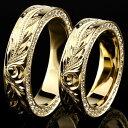 結婚指輪 ハワイアン ダイヤモンドリング ペアリング マリッジリング イエローゴールドk18 k18 18金 ダイヤ ストレート カップル 贈り物 誕生日プレゼント ギフト
