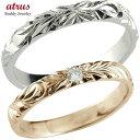 ペアリング 結婚指輪 プラチナ ハワイアンジュエリー リング ピンクゴールドk18 ダイヤモンド 一粒 結婚式 ダイヤ 18金 ストレート カップル 送料無料 の 2個セット 人気
