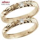 ペアリング 結婚指輪 ハワイアンジュエリー ハワイアン ピンクゴールドk18 k18 シンプル 人気 女性 送料無料2個セット 2本セット ペア