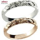 ペアリング 結婚指輪 ハワイアンジュエリー ハワイアン プラチナリング ピンクゴールドk18 k18PG 結婚記念リング2本セット シンプル 人気 送料無料 の 2個セット