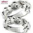 【送料無料】ペアリング 人気 プラチナ 結婚指輪 ハートハワイアン ミル打ち ミル 地金リング pt900 ストレート カップル