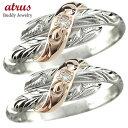 ハワイアンジュエリー 結婚指輪 マリッジリング ペアリング 人気 ホワイトゴールドk10 ピンクゴールドk10 コンビネーションリング 地金リング 10金 k1...