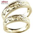 ハワイアンジュエリー 結婚指輪 マリッジリング ペアリング 人気 イエローゴールドk18 地金リング 18金 k18yg ストレート カップル 贈り物 誕生日プレゼント ギフト ファッション