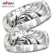 ハワイアンジュエリー 結婚指輪 マリッジリング ペアリング 人気 プラチナ 地金リング pt900 ストレート カップル
