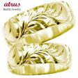 ハワイアンジュエリー 結婚指輪 マリッジリング ペアリング 人気 イエローゴールドk18 地金リング 18金 k18yg ストレート カップル