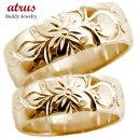 ショッピングピンクゴールド ハワイアンジュエリー 結婚指輪 マリッジリング ペアリング 人気 ピンクゴールドk18 地金リング 18金 k18pg ストレート カップル 贈り物 誕生日プレゼント ギフト ファッション パートナー 送料無料