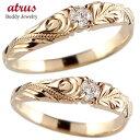 ショッピングペアリング ペアリング ハワイアン 人気 結婚指輪 ピンクゴールドk18 一粒ダイヤ 18金 k18pg ストレート カップル ペア ブライダル結婚指輪 シンプル結婚指輪 人気結婚指輪 おしゃれ結婚指輪 ペア シンプル 2本セット 彼女 結婚記念日 ファッション パートナー 送料無料