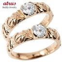 鑑定書付き ハワイアンジュエリー ペアリング 人気 ダイヤモンド 結婚指輪 マリッジリング ピンクゴールドk18 一粒 大粒 VS 18金 k18pg ダイヤ ストレート 贈り物 誕生日プレゼント ギフト