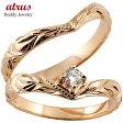 【送料無料】ハワイアンジュエリー ピンクゴールドk10 ペアリング ダイヤモンド 結婚指輪 マリッジリング ハワイアンリング V字 k10 カップル クリスマスプレゼント