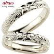 【送料無料】ハワイアンジュエリー ペアリング 結婚指輪 マリッジリング 地金リング リーガルタイプ シルバー925 幅広 ミル打ち sv925 ストレート カップル