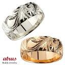 ペアリング ハワイアンジュエリー 結婚指輪 マリッジリング プラチナ ピンクゴールドk18 18金 幅広 指輪 地金リング ミル打ち ストレート カップル 贈り物 誕生日プレゼント ギフト ファッション