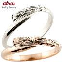 ショッピングハワイアン ペアリング ハワイアンジュエリー 結婚指輪 マリッジリング プラチナ ピンクゴールドk18 ハワイアンリング スパイラル 地金 pt900 カップル 贈り物 誕生日プレゼント ギフト ファッション パートナー 送料無料