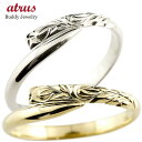 ハワイアンジュエリー ペアリング 結婚指輪 マリッジリング ホワイトゴールドk10 イエローゴールドk10 ハワイアンリング スパイラル 地...