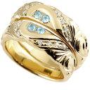 結婚指輪 ペアリング ハワイアンジュエリー ブルートパーズ ダイヤモンド イエローゴールドk10 幅広 指輪 マリッジリング ハート ストレート カップル 10金 プロポーズ 記念日 誕生日 マリッジリング 贈り物 誕生日プレゼント ギフト バレンタイン ホワイトデー