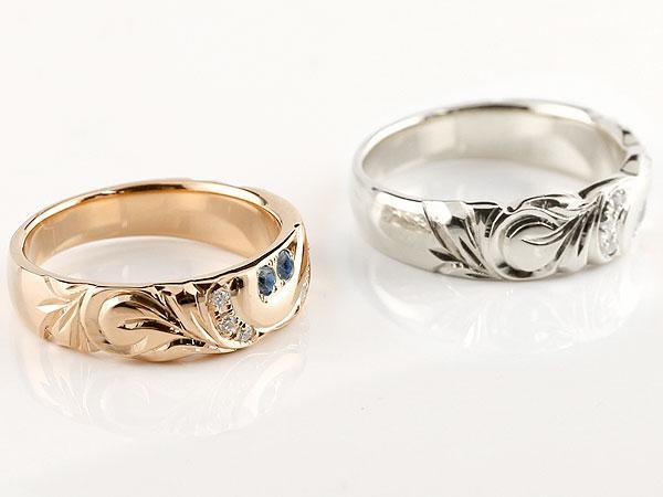結婚指輪 ペアリング ハワイアンジュエリー サファイア ダイヤモンド ピンクゴールドk18 ホワイトゴールドk18 幅広 指輪 マリッジリング ハート 18金 プロポーズ 記念日 誕生日 マリッジリング 贈り物 誕生日プレゼント ギフト 永遠に輝き続ける深彫りのハワイアンジュエリー
