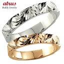 ショッピングハワイアン ハワイアンジュエリー ペアリング 人気 結婚指輪 マリッジリング ホワイトゴールドk18 ピンクゴールドk18 地金リング 18金 ストレート カップル 贈り物 誕生日プレゼント ギフト ファッション パートナー
