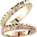 結婚指輪 ハワイアン ペアリング ダイヤモンド ピンクサファイア イエローゴールドk10 ピンクゴールドk10 k10 2本セット 10金 ...